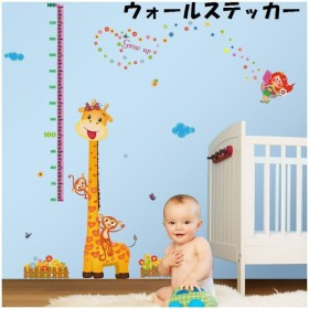 ウォールステッカー 壁紙シール ウォールシール 身長測定 目盛り メモリ付き アニマル 動物 花 キリン 身長計測 60〜180cm 可愛い かわいい