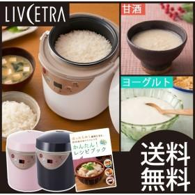 ミニライスクッカー ミニ炊飯器 デリシャス 甘酒メーカー ヨーグルトメーカー LRCT-106 | 1人用  LIVCETRA リブセトラ LRCT106  ||||||||||