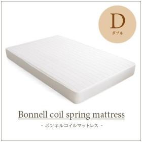 マットレス ダブル ボンネルコイル 寝具 布団 ベッド ボンネルコイルマットレス ダブルサイズ