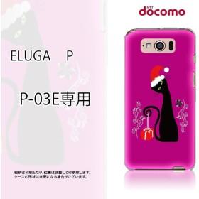 P-03E スマホ ケース カバー ELUGA P 黒猫 ガーリー