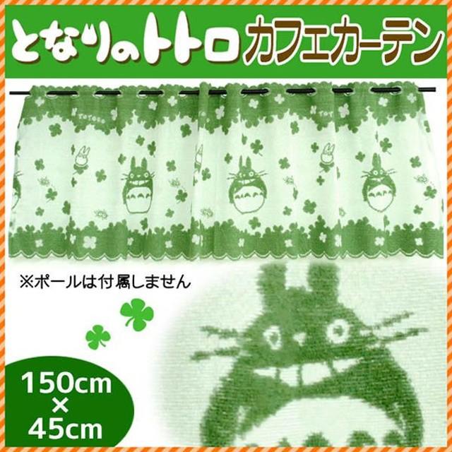 カフェカーテン となりのトトロ パイル地 幅150cm×丈45cm 日本製 スタジオジブリ