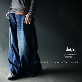 ボトム ワイド デニム パンツ 変形 デザインワイドデニムパンツ・8月7日20時〜再再販。##メール便不可