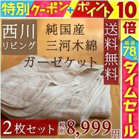 2枚まとめ買い ガーゼケット シングル 送料無料 西川 日本製 綿100% コットン 4重ガーゼ 三河木綿 ウォッシャブル
