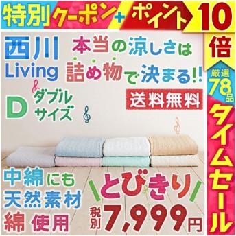 敷きパッド ダブル 西川 夏 綿100% 天然素材 コットン 水洗いキルト ひんやり ウォッシャブル 敷パッド ベッドパッド