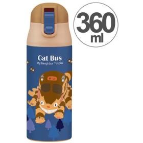 ■在庫限り・入荷なし■水筒 となりのトトロ ネコバス 直飲み ワンプッシュステンレスマグボトル 360ml ( ステンレスボトル 保温 保冷 )