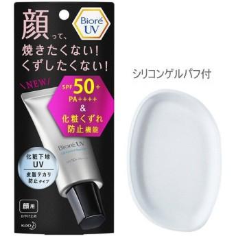 数量限定 花王 ビオレ UV 化粧下地UV 皮脂テカリ防止タイプ SPF50+・PA++++ 30g シリコンゲルパフ付
