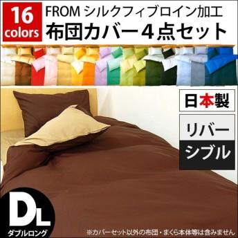 布団カバーセット ダブル 4点セット 選べる和式/ベッド用 日本製 無地リバーシブル FROMカバー