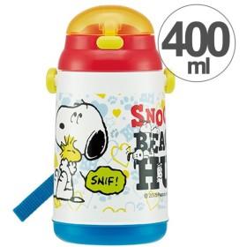 ■在庫限り・入荷なし■子供用水筒 スヌーピー ビーグルハグ 保冷シリコンストローボトル ストロー付 400ml キャラクター ( 軽量 保冷 ストローホッ