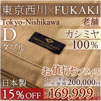西川 カシミヤ毛布 ダブル 東京西川 西川産業 日本製 カシミア100% 純毛毛布 ブランケット ダブルサイズ