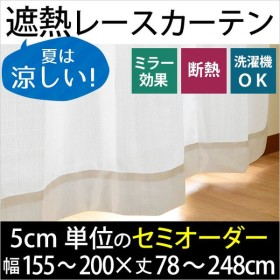 レースカーテン セミオーダーカーテン 日本製 遮熱 断熱 幅155〜200cm×丈78〜248cm 1枚単品