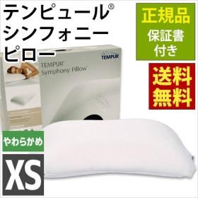 テンピュール シンフォニーピロー XS エルゴノミック 低反発枕 肩こり 枕 正規品 保証書付き