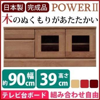 2段ローボード/テレビ台 〔幅90cm:26型〜40型対応〕 木製 扉収納付き 日本製 ブラウン 〔完成品〕〔代引不可〕