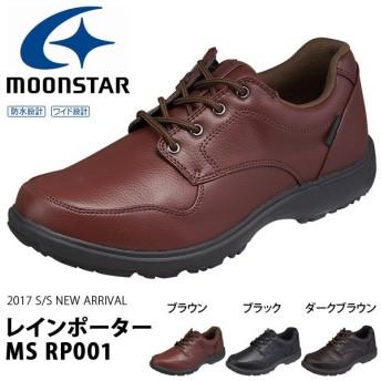 防水 ウォーキングシューズ MoonStar ムーンスター レインポーター MS RP001 メンズ 4E レインシューズ スニーカー 得割16 送料無料