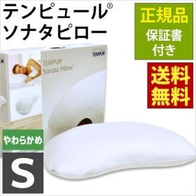 テンピュール ソナタピロー S エルゴノミック 低反発枕 肩こり 枕 正規品 保証書付き