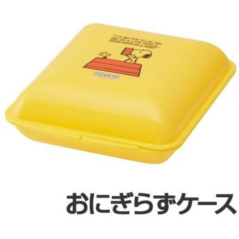 ■在庫限り・入荷なし■おにぎりケース おにぎらずランチボックス スヌーピー キャラクター ( おにぎらず お弁当箱 ランチボックス )