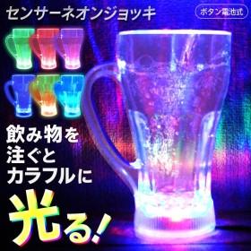光る ビールジョッキ 500ml センサー感知 飲み物を注ぐと自動ライトアップ LEDイルミネーショングラス 美しい輝き カラフル点灯 ◇ NEW センサーネオン ジョッキ