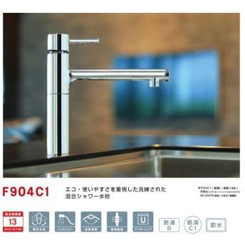 Дクリンスイ【F904C1】一般地 ビルトインタイプ浄水器 アンダーシンク 複合水栓 節湯B+節湯C1対応
