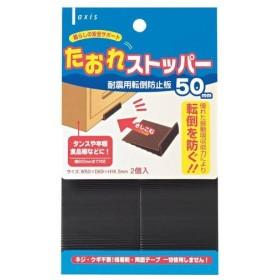たおれストッパー 50mm