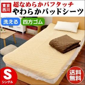 西川 敷パッド シングル 冬用 あったか パフタッチ 敷きパッド 洗えるパットシーツ