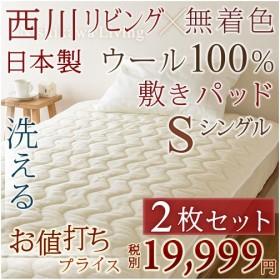 2枚まとめ買い 敷パッド シングル 西川 日本製  ウール100% 西川リビング ウォッシャブル 無着色の上質なウールシール織