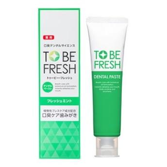 ネイチャーラボ トゥービーフレッシュ TO BE FRESH 薬用 デンタルペースト フレッシュミント (100g) 歯みがき粉 医薬部外品
