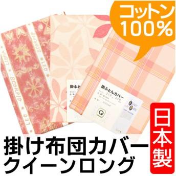 掛け布団カバー クイーン 日本製 綿100%掛布団カバー