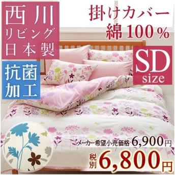 掛け布団カバー セミダブル 西川 日本製 掛けカバー 羽毛布団対応 meeシリーズ