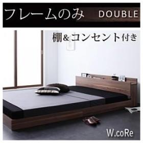 送料無料 棚・コンセント付きフロアベッド【W.coRe】ダブルコア【フレームのみ】ダブル