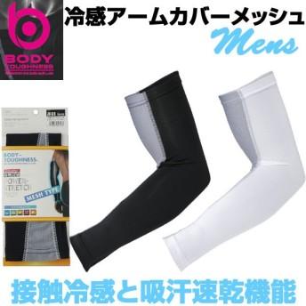 アームカバーメッシュ 紫外線対策 UVカット コンプレッション 夏用 接触冷感 長袖 速乾吸湿 パワーストレッチ JW-619 メンズ おたふく手袋