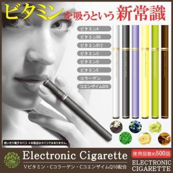 電子たばこ ビタミンを吸う エレクトロニックシガレット 500回分 禁煙 サポート 電子煙草 メンソール 選べる7種の味 電子タバコ クリーンな煙 ◇ シガレットBTM