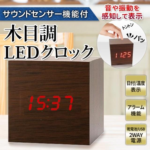 文字が光る LED デジタルクロック 木目調 温度計 インテリア置き時計 サウンドコントロール機能 アラーム USB/電池 目覚まし時計 おしゃれ ◇ キューブ型置時計