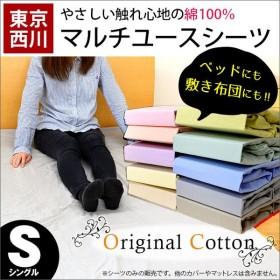 ボックスシーツ 敷き布団カバー シングル 東京西川 マルチユースシーツ 綿100% 無地カラー フィットシーツ
