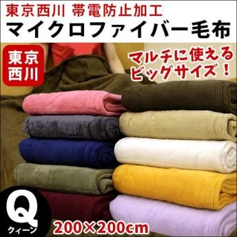 マイクロファイバー毛布 クイーン 東京西川 静電気防止 洗える 掛け毛布