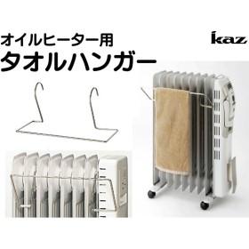 洗濯物を効率よく乾燥♪ 早く乾く 便利グッズ 同梱大歓迎 激安 暖房セール ◇ オイルヒーター用タオルハンガー
