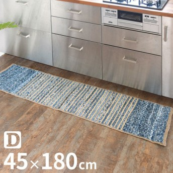 キッチンマット 玄関マット 約45cm×180cm デニムシリーズ D インド製 手織り インドラグ デニムマット デニムラグ 厚手 綿 麻 コットン リネン キッチン用品