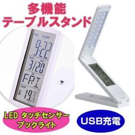 多機能LEDテーブルスタンド ポータブルLED 折りたたみ電気スタンド 時計・カレンダー・温度表示 目覚まし時計 タッチセンサーで調光 省エネ ◇RIM-FX-010B