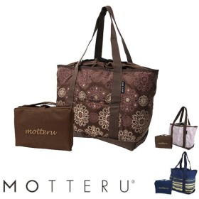 エコバッグ MOTTERU モッテル ポケッタブルトート クラフトレース ブラウン ( エコバッグ 買い物バッグ 買い物袋 )