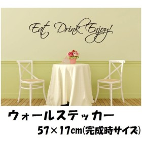 ウォールステッカー 壁紙シール ウォールシール 英語 英字 アルファベット Eat Drink Enjoy シンプル おしゃれ 壁シール 壁面装飾 壁
