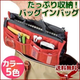 バッグインバッグ たっぷり収納 インナーバッグ メンズ レディース トラベルポーチ ミニバッグ 分別用バッグ ポーチ カラー選択不可