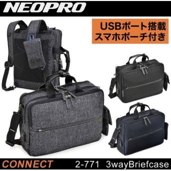 ネオプロ NEOPRO ブリーフケース 2-771 コネクト  ショルダーバッグ リュック バックパック ビジネスバッグ 3way [PO10]