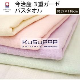 今治タオル バスタオル 59×118cm 日本製 KuSu POP 3重ガーゼタオル 薄手タイプ