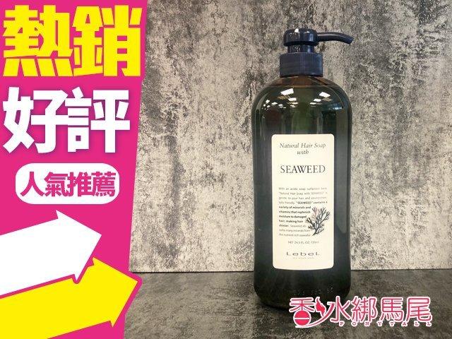 ◐香水綁馬尾◐Lebel 海藻洗髮精 720ml