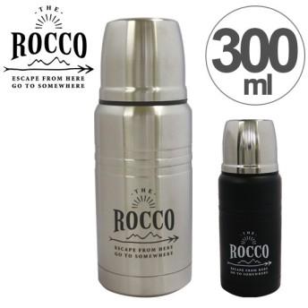 水筒 マグボトル ロッコ ステンレスボトル 300ml コップ付き ( ボトル ステンレス 魔法瓶 )