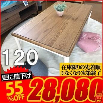 こたつ テーブル 幅120 長方形 ホワイト コタツ 北欧 ヴィンテージ