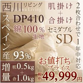 羽毛布団 セミダブル 西川  掛カバーなど豪華特典付 日本製 1年中 2枚合わせ スペイン産ホワイトダウン93% DP410 1.5kg 羽毛掛け布団