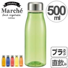 水筒 スタイリッシュブローボトル マルシェ 500ml 茶漉し付き ( プラスチック製 ウォーターボトル マグボトル )