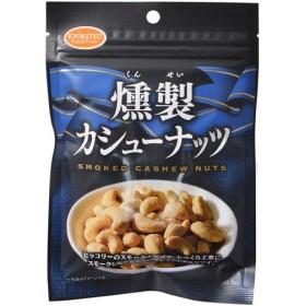 燻製カシューナッツ 65g 共立食品 代引不可