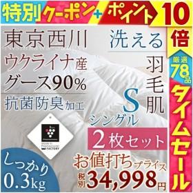 2枚まとめ買い 肌掛け布団 シングル 送料無料 東京西川 西川産業 ウクライナ産グースダウン