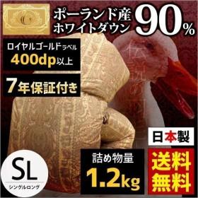 羽毛布団 シングル ポーランド産ダウン93% 増量1.2kg 日本製 羽毛掛け布団 ロイヤルゴールド