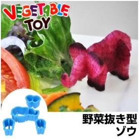 野菜抜き型 delijoy デリジョイ ベジタブルトイ ぞう ( 型抜き 抜き型 お弁当グッズ )